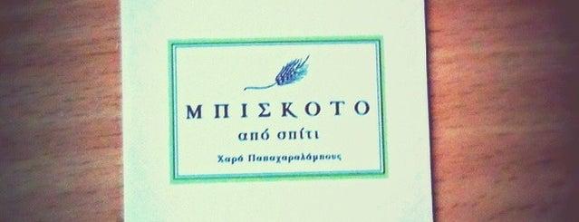 Μπισκότο από Σπίτι is one of Places to be for ice cream, deserts etc.