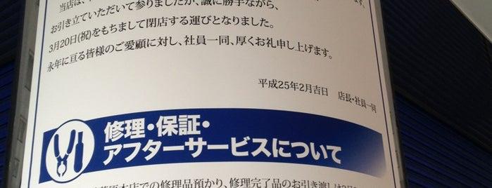 エディオン 秋葉原本店 is one of 秋葉原エリア.