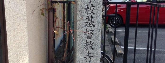 第三高等学校基督教青年会館跡 is one of 近現代.