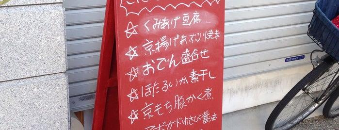 こばらがすいたら is one of to do.