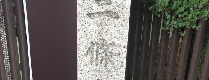 旧二條城跡碑 is one of 中世・近世の史跡.