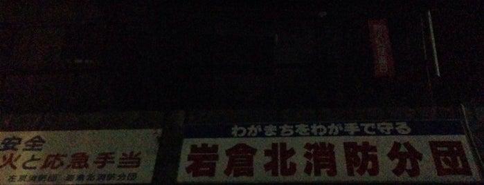 岩倉北学区 is one of 京都の学区.