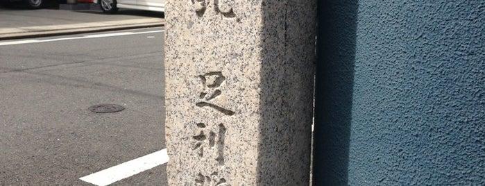 従是東北 足利将軍室町第址 is one of 中世・近世の史跡.