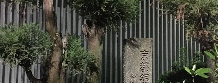 京都銀行創業百年記念樹 is one of 近現代.