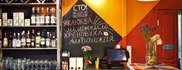Пир О.Г.И. is one of St. Petersburg and the good food here.