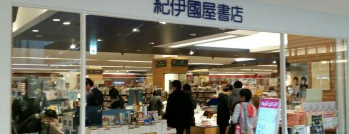 Books Kinokuniya is one of 地元で行く場所(流山市).