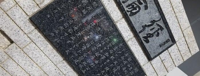 煉瓦銀座之碑 is one of 近現代.