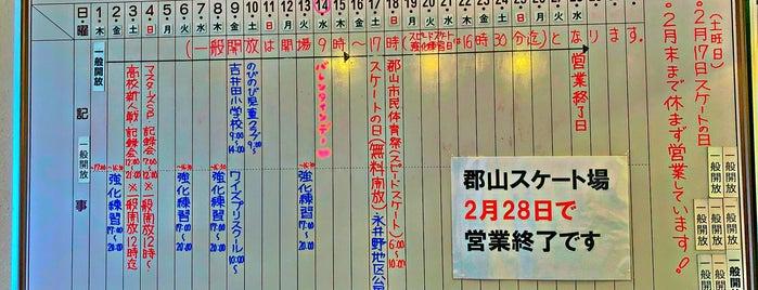 郡山スケート場 is one of スケートリンク.