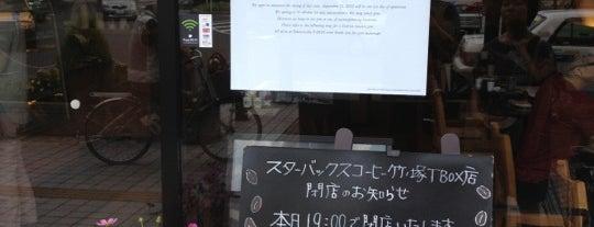 Starbucks Coffee 竹ノ塚 T BOX店 is one of Starbucks Coffee (東京23区:千代田・中央・港以外).