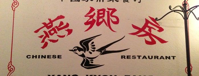 燕郷房 YANG KYOU FANG is one of 美味しいもの.