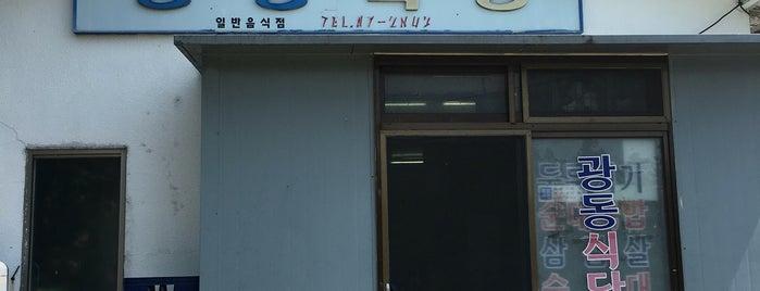 광동식당 is one of 제주도 맛집.