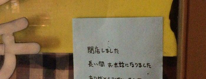冨士ランチ is one of 阿佐ヶ谷スターロード.