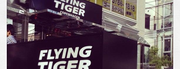 Flying Tiger Copenhagen is one of 行きたい.