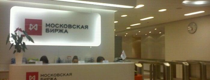 Московская биржа is one of Работа.