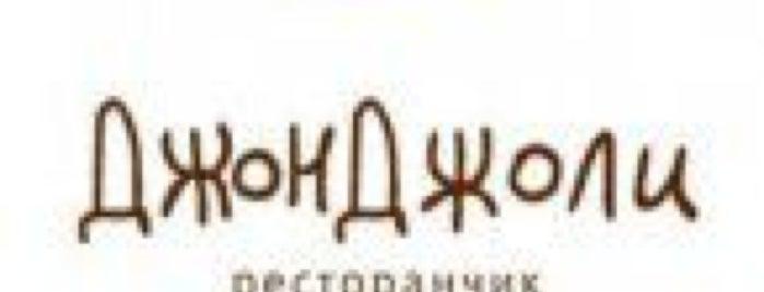ДжонДжоли is one of Ginza Project (Москва).