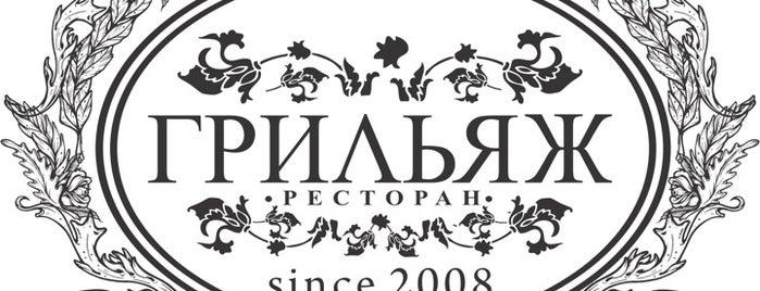 Кафе Грiльяжъ (Грильяж) / Cafe Grillage is one of VISA Мир Привилегий 2013 (рестораны) (Москва).