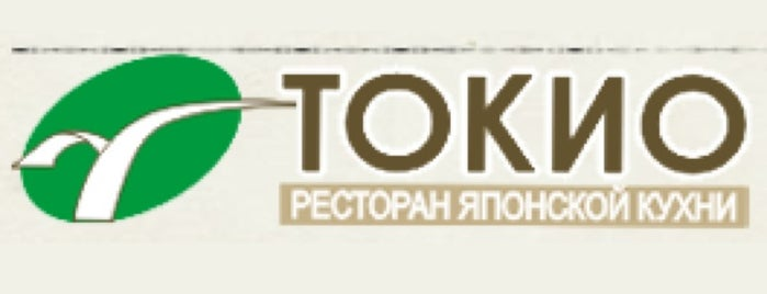 Токио is one of VISA Мир Привилегий 2013 (рестораны) (Москва).