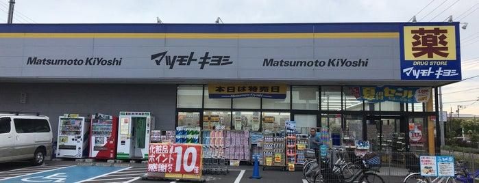 Matsumoto Kiyoshi is one of 地元で行く場所(流山市).