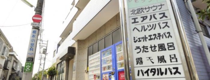 湯パーク レビランド is one of 公衆浴場、温泉、サウナ in 世田谷区.