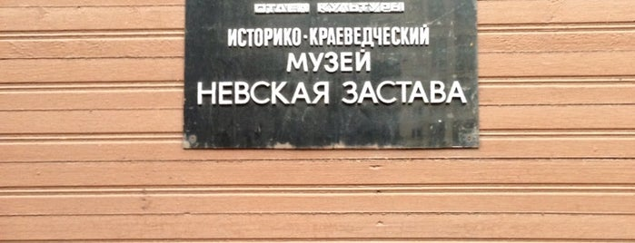 Невская застава is one of Ночь музеев 2017 / ArtNight '17.