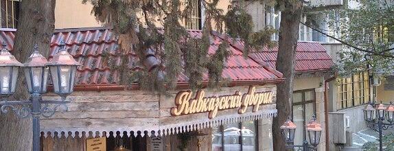 Кавказский Дворик is one of 2.