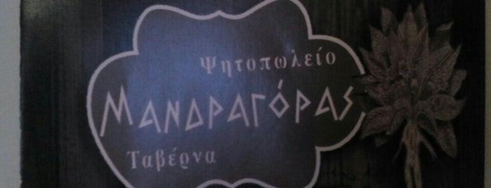 Μανδραγόρας is one of Γιάννενα.