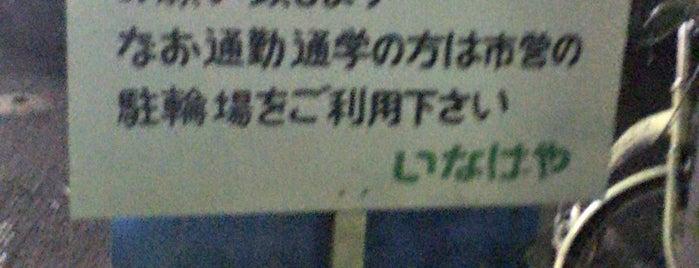 いなげや ina21 松戸新田店 is one of 山手線.