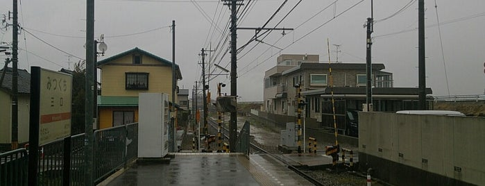 Mitsukuchi Station is one of 北陸鉄道浅野川線.