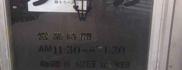 珍珍ラーメン is one of 兎に角ラーメン食べる.