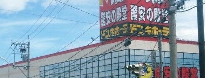 ドン・キホーテ 小松店 is one of こまつ.