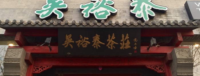 吴裕泰茶庄 is one of Beijing_Food.
