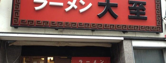 ラーメン 大至 is one of 御徒町 ラーメン.