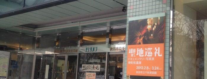 秋田市立千秋美術館 is one of Jpn_Museums2.