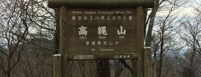 高縄山展望台 is one of 四国の山.