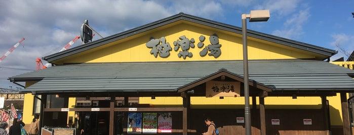 極楽湯 吹田店 is one of 銭湯.