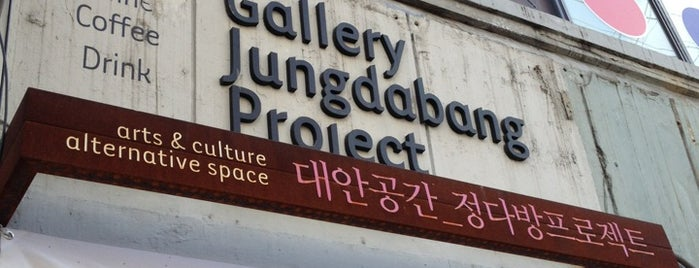 Gallery Jungdabang Project is one of 강의 북쪽엔.