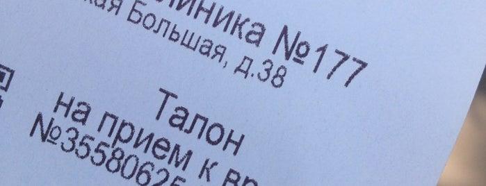 Поликлиника № 8 (филиал № 3) is one of Поликлиники ЗАО, ВАО, ЦАО.