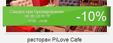 Скидки в ресторанах Москвы