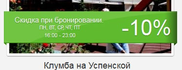 Клумба is one of Скидки в ресторанах Одессы.
