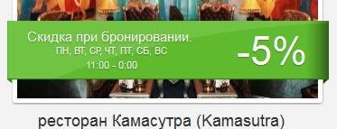 Kama Bar is one of Скидки в ресторанах Одессы.