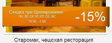 Старомак is one of Скидки в ресторанах Киева.