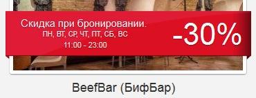 Скидки в ресторанах Одессы