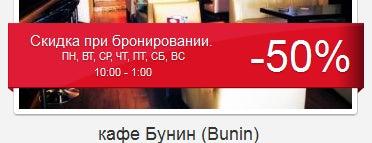 Бунин / Bunin is one of Скидки в ресторанах Одессы.