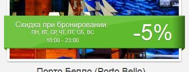 Порто Белло / Porto Bello is one of Скидки в ресторанах Одессы.
