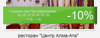 Центр Алма-Ата is one of Скидки и акции в ресторанах Алматы.