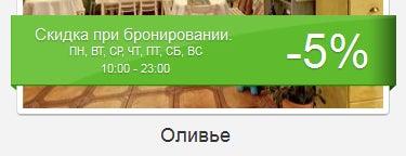 Олів'є / Olivie is one of Скидки в ресторанах Одессы.