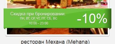 Механа is one of Скидки в ресторанах Одессы.