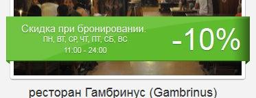 Гамбринус / Gambrinus Pub is one of Скидки в ресторанах Одессы.
