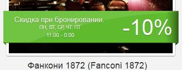 Fanconi / Фанкони is one of Скидки в ресторанах Одессы.