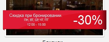 Бочонок is one of Скидки и акции в ресторанах Алматы.